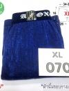 กางเกงบ๊อกเซอร์สีน้ำเงิน ขายบ๊อกเซอร์ชายน้ำเงิน