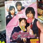 dvd หนังเกาหลี เจ้าหญิงวุ่นวาย เจ้าชายเย็นชา savepack เสียงไทยอย่างเดียว