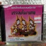 cd sp เพลงไทยเดิม และดนตรีสากล บรรเลงในงานศพ ธรณีกรรแสง