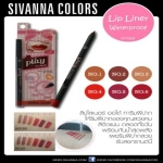 Sivanna pencil lip ลิปไลเนอร์ เขียนขอบปากคมชัด ลงทั่วริมฝีปากก็เริ่ด ติดทนกันน้ำ ราคาส่ง 90 บาทพร้อมส่งเบอร์ 1/2/3/6