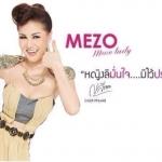 Moze lady by mezo โมเซ่ เลดี้ มี30เม็ด