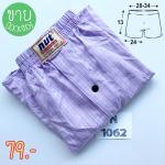 ขายกางเกงในบ๊อกเซอร์สีม่วง ร้านขายบ๊อกเซอร์ชายสีม่วง