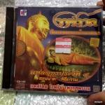 CD ทศกาล แหล่พุทธประวัติ ชุด 4 : ไวพจน์ เพชรสุพรรณ