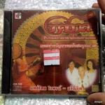CD ทศกาล แหล่ทำขวัญนาคฉบับสมบูรณ์ 3 ไวพจน์-ขวัญจิต