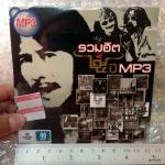 MP3 คาราบาว รวมฮิต 25 ปี