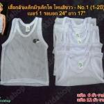 เสื้อกล้ามเด็กมีรู โทนสีขาว สำหรับเด็กโต เบอร์ 1 (1 แพ็ค= 12 ตัว)