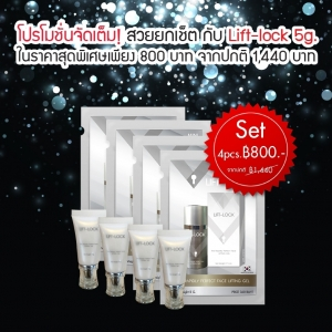 Lift-Lock 5 g Facial Lifting Gel Set 4 ชิ้น