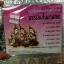 cd sp เพลงไทยเดิม และดนตรีสากล บรรเลงในงานศพ ธรณีกรรแสง thumbnail 2