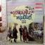 DVD สาวจอมจุ้นกับหนุ่มอินดี้ (Mary is out at night) เสียงใทย พรีเมี่ยมคอลเลคชั่น thumbnail 1