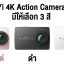 Xiaomi Yi 4K Action Camera เวอร์ชั่น US (ประกันศูนย์ไทย 1 ปี) thumbnail 16