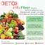 Synovy Detox Fiber ซินโนวี่ดีท็อกซ์ (ไฟเบอร์) 1 กล่อง thumbnail 20