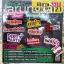 CD+DVD RS 3.2.1 : โคตะระ มันเดย์ thumbnail 2