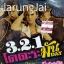 CD+DVD RS 3.2.1 : โคตะระ มันเดย์ thumbnail 1