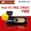 กล้องติดรถยนต์ Provia P600 2CH ราคาประหยัด คุณภาพสูง thumbnail 1