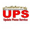 UPService