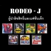 RODEO-J