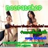 Noorat