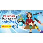 Social Media For PR รุ่นที่ 5 วันที่ 24-25 พฤษภาคม 2561
