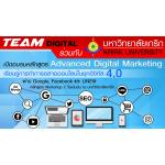 Advanced Digital Marketing รุ่นที่ 3 วันที่ 25-26 มกราคม 2561
