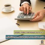 บัญชีและภาษีสำหรับผู้ประกอบการ รุ่น 3 วันที่ 14 ตุลาคม 2560 สำหรับบุคคลธรรมดา