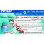 เทคนิคการขายของออนไลน์ขั้นเทพ รุ่นที่ 1 วันที่ 16-17 กันยายน 2560