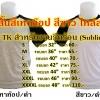 เสื้อแขนสั้นไหล่สโลป 2 สี เนื้อผ้า TK สำหรับงานรีดร้อน (Sublimation)