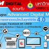 สัมมนา อบรม Advanced Digital Marketing ทำการตลาดออนไลน์แบบมือโปร ภายใน 2 วัน