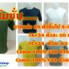 Promotion ร้าน Poloshirt1shop