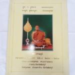 หนังสือประวัติและพระเครื่อง ปี.2448-2541 หลวงพ่อแพ วัดพิกุลทอง จ.สิงห์บุรี