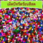 เม็ดบีทรีดร้อน (pealer beads) 100 กรัม