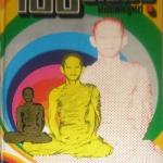108 อาจารย์ ฉบับสมบูรณ์ รวมประวัติของพระคณาจารย์ที่น่าเคารพนับถือ 108 รูป โดย จร จารึก,เทพชู ทับทอง และธวัชชัย อิศรางกูร ณ อยุธยา