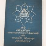 หนังสือประวัติและพระเครื่อง ท่านเจ้าประคุณพระภิกษุธมฺมวิตกฺโก พระยานรรัตนราชมานิต (ตรึก จินตยานนท์)