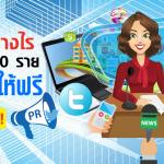 สัมมนา อบรม Social Media เพื่อการประชาสัมพันธ์ (Social Media For PR)