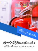 แนวข้อสอบ เจ้าหน้าที่กู้ภัยและดับเพลิง กรมท่าอากาศยาน พร้อมเฉลย