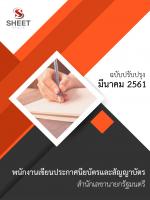 แนวข้อสอบ พนักงานเขียนประกาศนียบัตรและสัญญาบัตร สำนักเลขานายกรัฐมนตรี (พร้อมเฉลย)