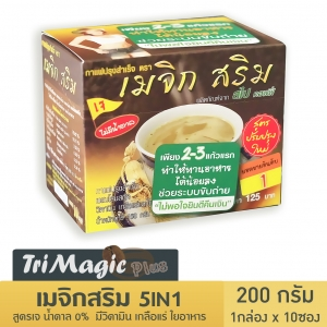 กาแฟทรีเมจิก Srim Plus (มีส่วนผสมของโสมวิตามินเกลือแร่)