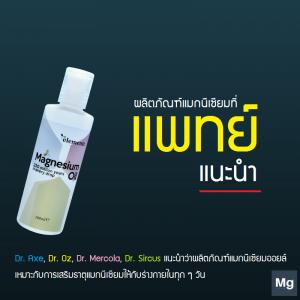 Magnesium oil 100 ml / แมกนีเซียมออยล์ 100 มล.