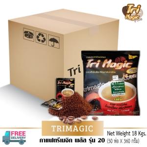 Trimagic plus กาแฟทรีเมจิก พลัส รุ่น 20 ขนาด (1 ลัง 50 ห่อ, 2 ลัง 100 ห่อ) ส่งฟรีทั่วไทย