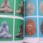 """นิตยสารคเณศ์พร """"พระเครื่องเมืองใต้ ฉบับรวมเล่ม 1-2-3"""" thumbnail 8"""