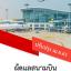แนวข้อสอบ ผู้ดูแลสนามบิน กรมท่าอากาศยาน พร้อมเฉลย thumbnail 1