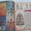 มหาโพธิ์ (ฉบับบพิเศษ) หลวงปู่ทวด วัดช้างให้ เล่ม.1+ เล่ม.2 thumbnail 6