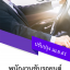 แนวข้อสอบ พนักงานขับรถยนต์ กรมท่าอากาศยาน พร้อมเฉลย thumbnail 1