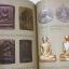 หนังสือประวัติและพระเครื่อง หลวงพ่อแพ เขมงฺกโร วัดพิกุลทอง จ.สิงห์บุรี thumbnail 9