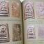 หนังสือประวัติและพระเครื่อง หลวงพ่อแพ เขมงฺกโร วัดพิกุลทอง จ.สิงห์บุรี thumbnail 8