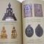 หนังสือประวัติและพระเครื่อง หลวงพ่อแพ เขมงฺกโร วัดพิกุลทอง จ.สิงห์บุรี thumbnail 7