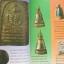 หนังสือภาพและประวัติพระเครื่อง หลวงพ่อชา สุภัทโธ thumbnail 6