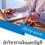 แนวข้อสอบ นักวิชาการเงินและบัญชี กรมท่าอากาศยาน พร้อมเฉลย thumbnail 1